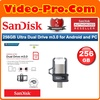 SanDisk Ultra Dual Drive m3.0 256GB SDDD3 USB-3.0 OTG for Android and Computers SDDD3-256G-G46