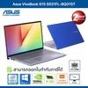 Asus VivoBook S15 S531FL-BQ015T i7-8565U/8GB/1TB+512GB SSD/MX250 2GB/15.6/Win10 (Cobalt Blue)