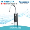 Panasonic 國際牌 TK-HB50-ZTA 鹼性離子整水機/電解水機(櫥下型) ★贈快拆式三道前置 ★免費到府安裝