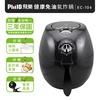 【飛樂】Philo 業界唯一三年保固 健康免油氣炸鍋(EC-106 加贈防滑三角支架 +食譜+車用風扇)年中慶加碼送~