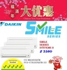 CNY PROMO BTO AIRCON DAIKIN SMILE SERIES 5 TICK -MULTI SPLIT SYSTEMS 2(9000BTU x2) WITH FREE INSTALLATION WITH PREMIUM MATERIALS