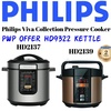 Philips HD2139 |  HD2137/62 Digital All-in-One Cooker 6L 1000W | HD9322 KETTLE