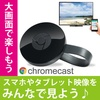 """""""Google Chromecast 2 GA 3 A 0013 3 A 16 Z 01"""" Google Chrome Cast 2 You can enjoy movies and others on a large screen TV"""