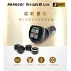 《PAPAGO》TireSafe S20E 獨立型胎壓偵測器-胎外式
