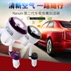 Nanum II 2USB Combined Purifiers & Humidifiers 12V Car charger Nebulizer Humidifier Mute Home Air Sterilization(Purple)