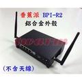 TW5267 / 香蕉派 Banana Pi R2 外殼 BPI-R2 鋁合金外殼 鐵盒 (不帶天線)