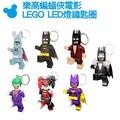 【樂高蝙蝠俠電影LEGO LED燈鑰匙圈】Norns 女蝙蝠 BATMAN 手電筒 DC超級英雄