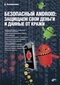 Безопасный Android