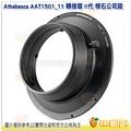 Athabasca AAT1501_11 Nikon 14~24mm 轉接環 II代 楔石公司貨 接環