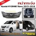 กระจังหน้ารถ หน้ากระจัง Hyundai H1 GRAND Starex 2015 2016 2017 2018 รุ่น Grand Starex VIP (โครมล้วน)