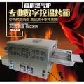 [廠商直銷]MGP-12履帶式批薩爐商用瓦斯烤箱鏈條披薩爐 專業食品烘焙烤箱
