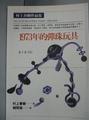【書寶二手書T7/翻譯小說_HOC】1973年的彈珠玩具_賴明珠, 村上春樹