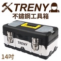 TRENY不鏽鋼工具箱-14