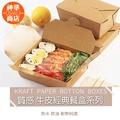 經典 牛皮 原色 信封盒 紙餐盒 50只入 外袋盒 包裝盒 餐盒 便當盒 盒子 牛皮紙