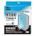 (1入) 3M T10AB-F 極淨型空氣清淨機(6坪) 專用濾網