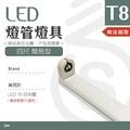 【聖興拍賣】LED 簡易燈座 < 4尺簡易型 > T8 LED專用 日光燈座 4尺 2尺 燈座 燈具