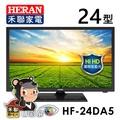 【HERAN禾聯】 HF-24DA5 24型  Hi-HD LED液晶顯示器 護眼 低藍光 高畫質 原廠 螢幕