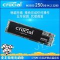 【最高折100+最高回饋25%】美光 Micron Crucial MX500 250G 250GB M.2 2280 SSD 固態硬碟 五年保固