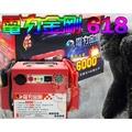 ☼ 苙翔電池 ►(電瓶救援 IL618) 12V點煙器孔 攜帶式行動電源 道路救援器材 擺攤電源供應 附充電器