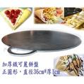 『尚宏』加厚鐵可麗餅盤 超商不收 (可當 可麗餅機 潤餅機 潤餅盤 潤餅皮 可麗餅鐵板 可麗餅鐵盤 )