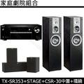ONKYO TX-SR353 5.1聲道擴大機+JBL STAGE 主喇叭+JBL CSR-30 中置、環繞喇叭