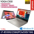 [贈無線滑鼠] Lenovo YOGA C930 81C4CTO1WW 13.9吋i7-8550U四核SSD效能翻轉觸控輕薄筆電