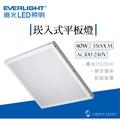 億光 LED 40W 方型 平板燈 輕鋼架 日光燈 燈具 辦公照明 層板燈 室內燈 珊格燈 間接照明 商業照明