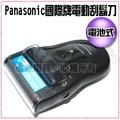可議價【信源電器】Panasonic電池式電動刮鬍刀ES-3831