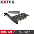 KINGSHARE 金勝 M.2 PCI-E 標準款SSD固態硬碟轉接卡 NGFF PCIE NVMe【KS-7366】