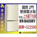 【上冷藏下冷凍~直購↘$23500】【國際~435公升變頻雙門電冰箱】NR-B435HV《B2C家電館》