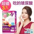 《BioJoy百喬》濃潤机因_高濃度吃的玻尿酸x日本導水乳酸菌(15包/盒)x3盒