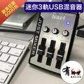 Makerhart Just Mixer 2 - 迷你3軌USB混音器(免運費)