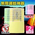 【新錸家居】LED升級三用無線滅蚊神器/滅蚊燈(全配2組)