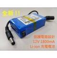 過商檢  全新 12V鋰電池 1800mA可充鋰電池 監控攝像機專用 外接蓄電池