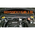 SUMMIT HONDA ODYSSEY 前上引擎室拉桿 價格標示88非實際售價 洽詢優惠中
