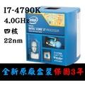 【全新正品保固3年】 Intel Core i7 4790k 四核心 原廠盒裝 腳位LGA1150