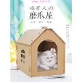 kiss~YOu【拍下立減20】貓潔易紙房子貓抓板貓窩冬季保暖封閉式貓屋貓玩具