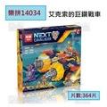 ★牛把拔★『現貨』《樂拼14034》未來騎士團/艾克索的巨鑽戰車/非LEGO70354/與樂高積木相容