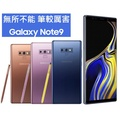 三星Samsung Galaxy Note9 無所不能筆較厲害 N960 6GB/128GB 6.4 吋雙曲面螢幕