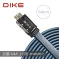 DIKE 旗艦4K60Hz工程級HDMI扁線2.0版 2.4M (DLH324)