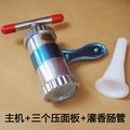 家用手動灌腸機 漏斗 灌香腸機器灌豬腸衣羊腸衣手檸壓面機壓面器