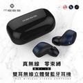 MEES M1 藍牙耳機 真無線 充電盒 離盒配對 可單耳使用 防水運動 可通話 輕巧便攜