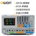 OWON 可程式3通道直流電源供應器OPD3033