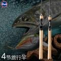 日本四節超輕2.1ml海釣淡水翹嘴便攜直柄路亞竿槍柄杆鱖魚旅行竿