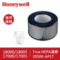 Honeywell True HEPA濾心 20500-AP1T
