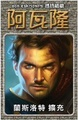 抵抗組織 : 阿瓦隆 蘭斯洛特 擴充 Avalon 中文版 (贈送牌套
