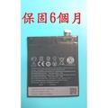 華強科技 HTC 820 826電池 可代客更換