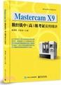 Mastercam X9數控銑中(高)級考證實例精講(簡體書)