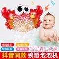 洗澡浴缸玩具寶寶吐泡泡螃蟹兒童鴨子戲水花灑洗澡螃蟹泡泡機