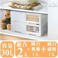 【愛家收納生活館】Love Home 組合型-純白視窗+純白典雅風格抽屜整理箱  (30L) (1入+1入)